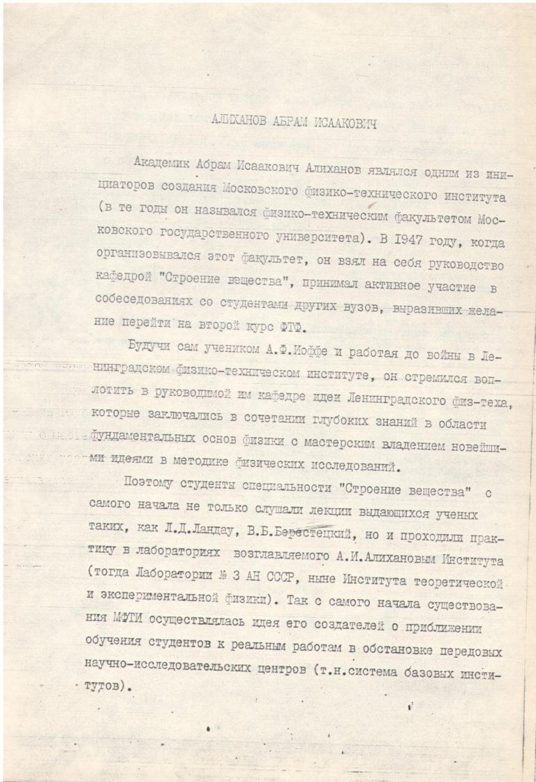 алиханов-справка1